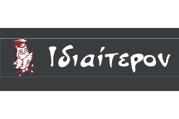 Ιδιαίτερον (Παπαναστασίου) - 1