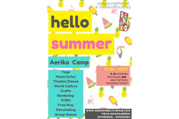 Summer Camp Αερικό - 2