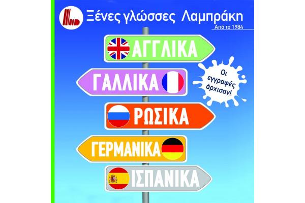 Ξένες Γλώσσες Λαμπράκη - 3
