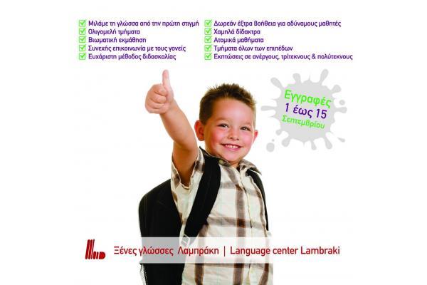 Ξένες Γλώσσες Λαμπράκη - 1