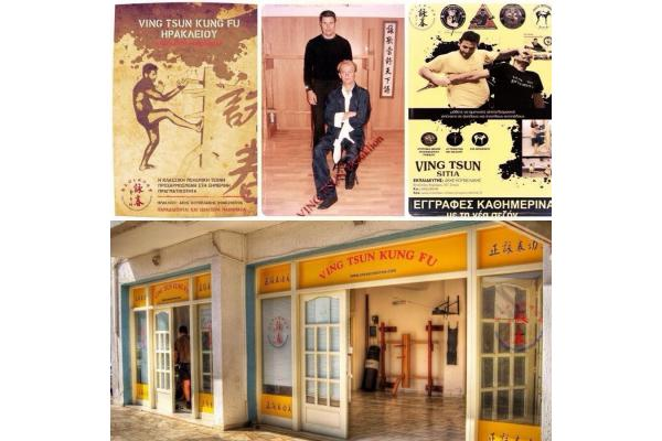 Ving Tsun Kung Fu Association Europe Greece - 1