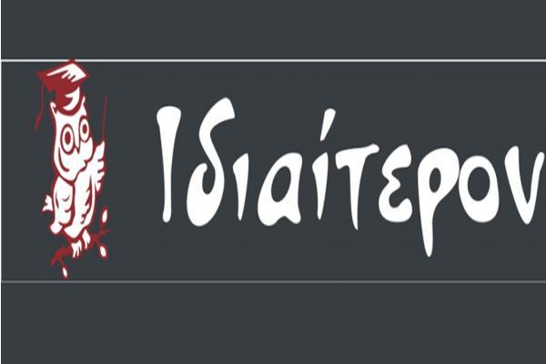 Ιδιαίτερον (Πατρ. Γρηγορίου) - 1
