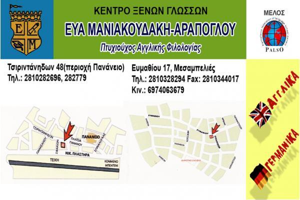 Εύα Μανιακουδάκη - Αράπογλου (Κέντρο) - 2