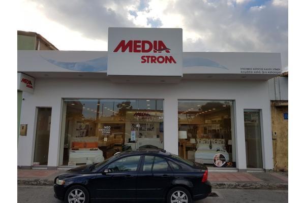 Media Strom Ηρακλείου (Λεωφόρος 62 Μαρτύρων) - 1