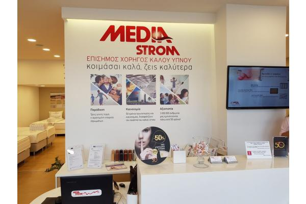 Media Strom Ηρακλείου (Λεωφόρος 62 Μαρτύρων) - 2