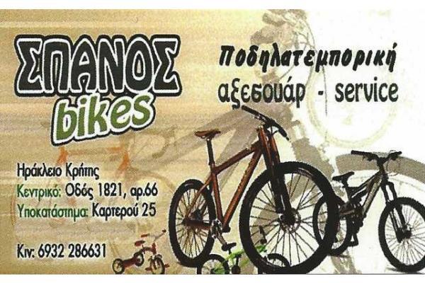 ΠΟΔΗΛΑΤΕΜΠΟΡΙΚΗ - Σπανός Bikes - 1