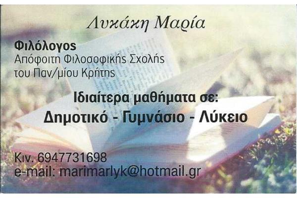 Λυκάκη Μαρία-Φιλόλογος - 1