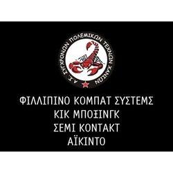 Αθλητικός Σύλλογος Σύγχρονων Πολεμικών Τεχνών Χανίων Σκορπιός