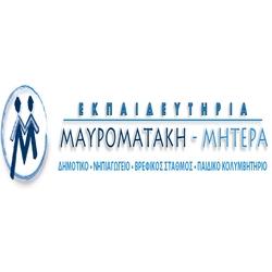 ΕΚΠΑΙΔΕΥΤΗΡΙΑ ΜΑΥΡΟΜΑΤΑΚΗ-ΜΗΤΕΡΑ