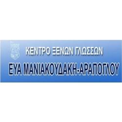 Εύα Μανιακουδάκη - Αράπογλου (Κέντρο)