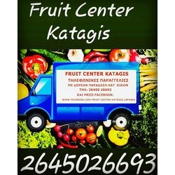 Fruit Center Katagis - Οπωροπωλείο Καταγής