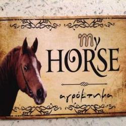 My Horse αγρόκτημα