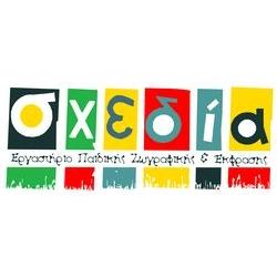 Σχεδία - Εργαστήριο Παιδικής Ζωγραφικής & Έκφρασης