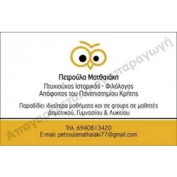 Ματθαιάκη Πετρούλα-Φιλόλογος