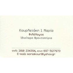 Κουρλετάκη Μαρία-Φιλόλογος