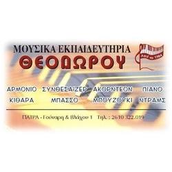 ΘΕΟΔΩΡΟΥ- ΜΟΥΣΙΚΑ ΕΚΠΑΙΔΕΥΤΗΡΙΑ