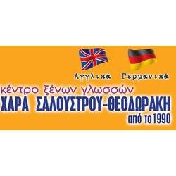 Φροντιστήριο Ξένων Γλωσσών Σαλούστρου - Θεοδωράκη Χαρίκλεια