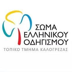 Σώμα Ελληνικού Οδηγισμού Τοπικό Τμήμα Καλογρεζας