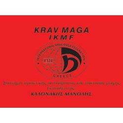 Krav Maga Μανόλης Καλονάκης