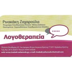 Ρινακάκη Ζαχαρούλα - Λογοθεραπεία