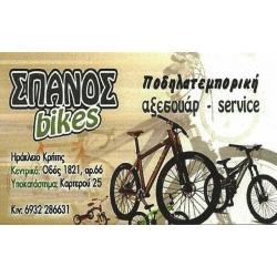ΠΟΔΗΛΑΤΕΜΠΟΡΙΚΗ - Σπανός Bikes