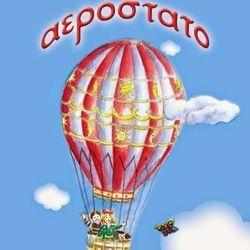 Αερόστατο Παιχνίδια - Βιβλία
