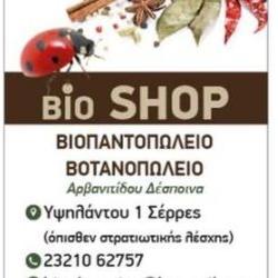 Bio shop - biopantopolio.gr