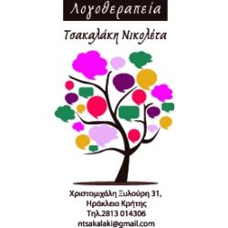 Λογοθεραπεία Τσακαλάκη Νικολέτα