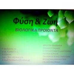 Φύση και ζωή Βιολογικά Προϊόντα