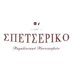Σπετσερικό Spetseriko