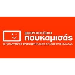 ΦΡΟΝΤΙΣΤΗΡΙΟ ΠΟΥΚΑΜΙΣΑΣ
