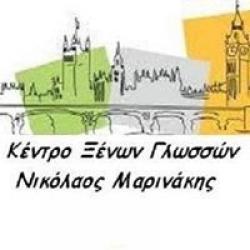 Φροντιστήριο Ξένων Γλωσσών Μαρινάκης Νικόλαος