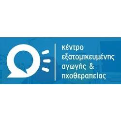 Κέντρο εξατομικευμένης αγωγής & ηχοθεραπειας