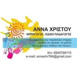 Άννα Χρίστου - Ειδική παιδαγωγός