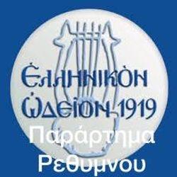 Ελληνικό Ωδείο Παρ/μα Ρεθύμνου