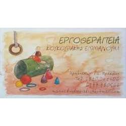 Εργοθεραπεία - Κουκουράκης Εμμ