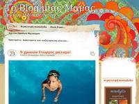 Το Blog μιας Μαμας