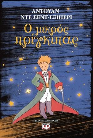 10 κορυφαία σε πωλήσεις παιδικά βιβλία που πρέπει να αποκτήσετε