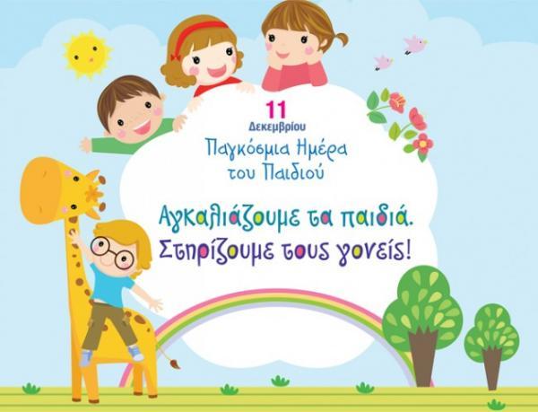 11 Δεκεμβίου Παγκόσμια Ημέρα Του Παιδιού