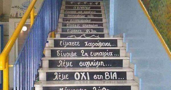 Η σκάλα με το ομορφότερο μήνυμα από δημοτικό σχολείο του Κιλκίς κάνει το γύρο του διαδικτύου