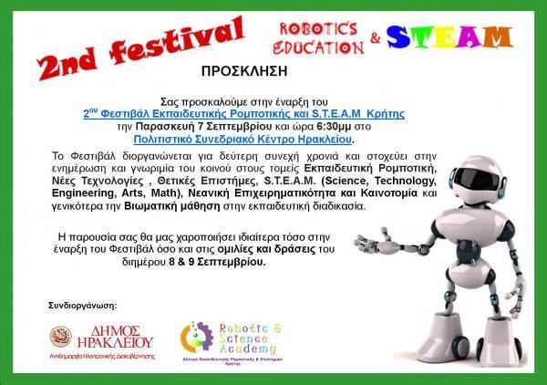 2ο Φεστιβάλ Εκπαιδευτικής Ρομποτικής και S.T.E.A.M Κρήτης